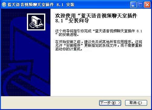 蓝天语音视频插件截图