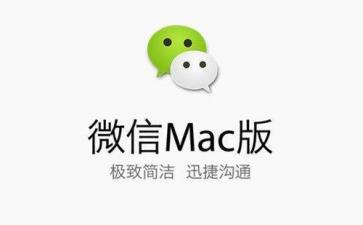 微信Mac