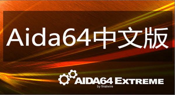 AIDA64 Extreme Edition截图