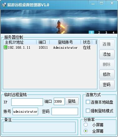 易游远程桌面管理器截图