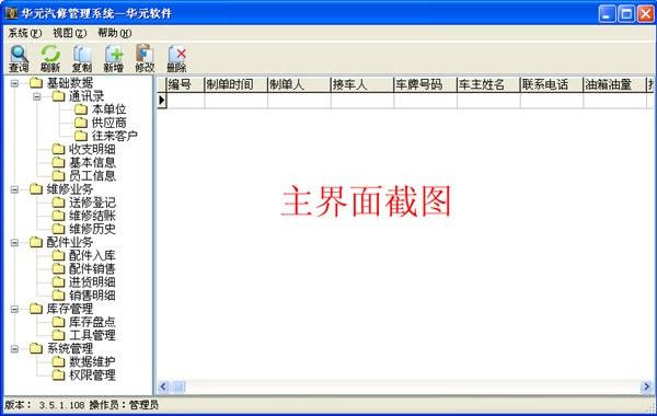 华元汽修管理系统截图