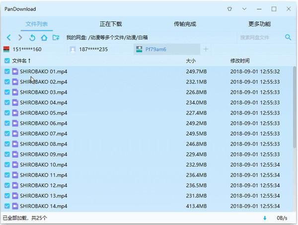百度云不限速下载神器- PanDownload最新2.13版-轻松下载每秒10MB+