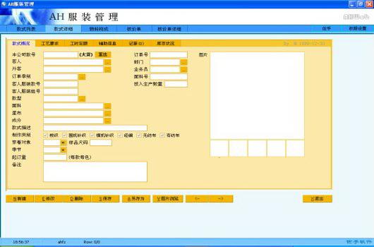 ah服装企业管理系统截图