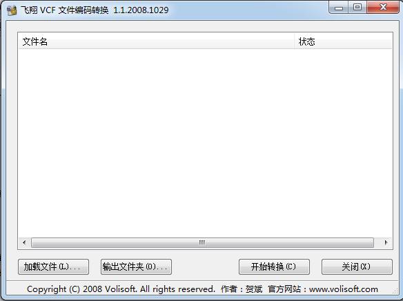 飞翔vcf文件编码转换截图