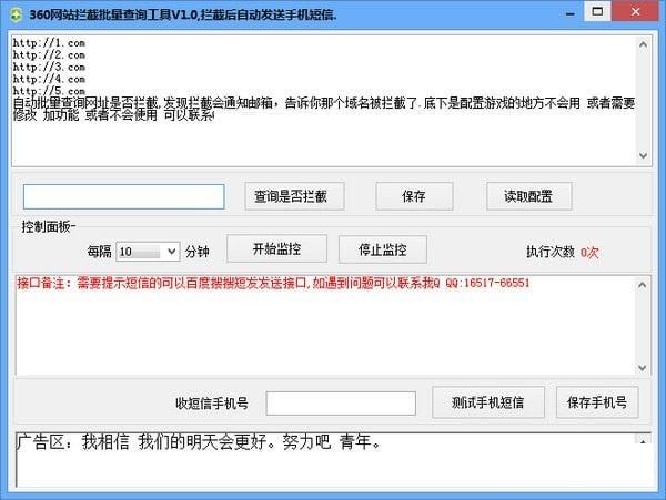 360网站拦截批量查询工具截图