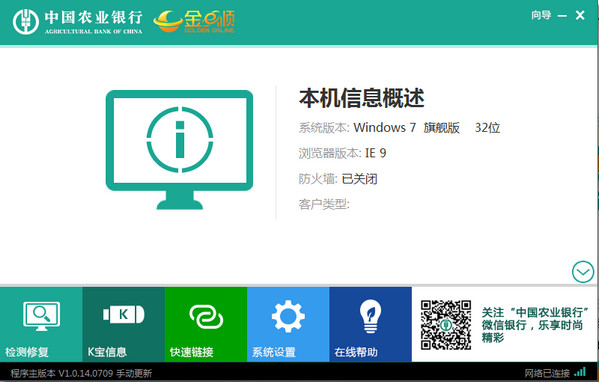 中国农业银行网银助手截图