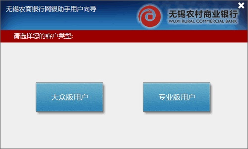无锡农村商业银行网银助手截图