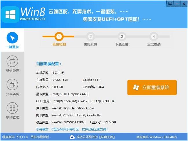 win8一键重装系统截图