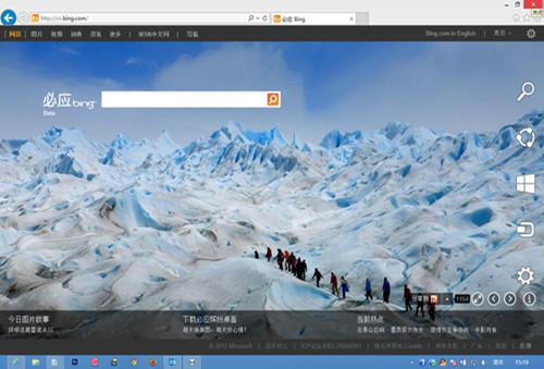 Internet Explorer 10截图