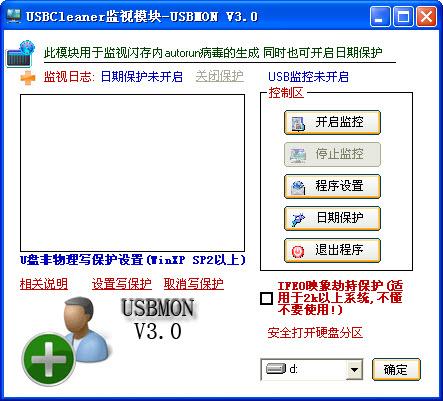 U盘病毒监视写保护截图