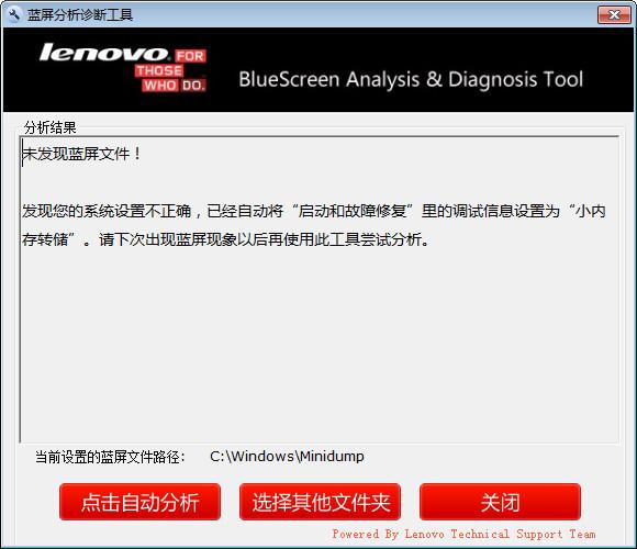 联想蓝屏分析诊断工具截图