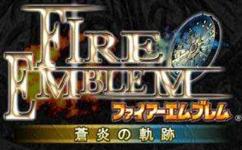 火焰之纹章:苍炎之轨迹