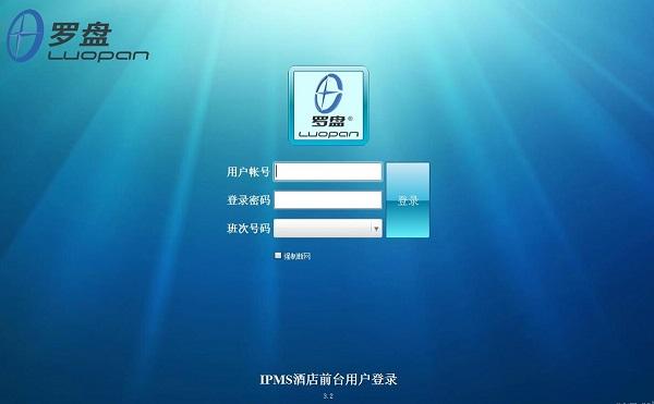 罗盘酒店管理软件截图