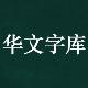 最全华文字体打包