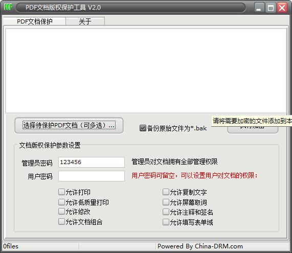 PDF文档版权保护工具截图