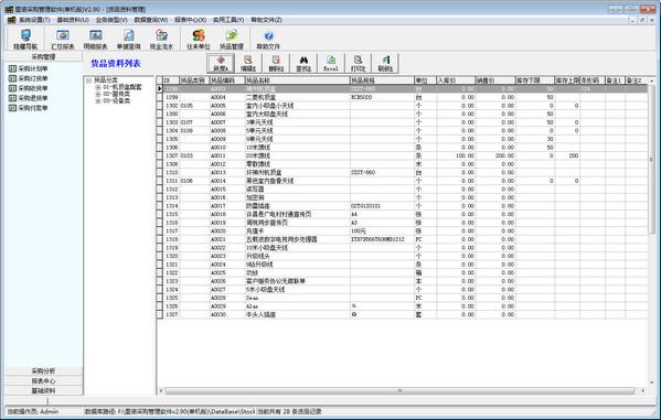 里诺采购管理软件截图