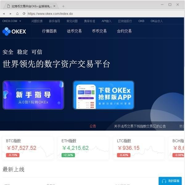 OKEx客户端截图