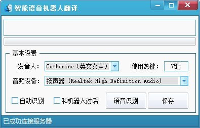智能语音机器人翻译截图