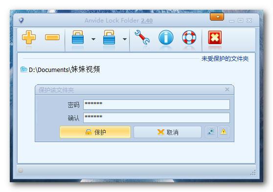 文件夹加密隐藏工具截图