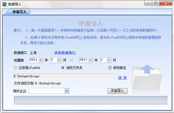 泰高企业税务风险管理系统截图