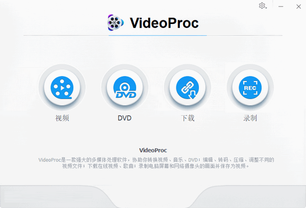 WinX VideoProc截图