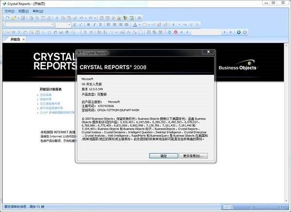 Crystal Reports 2008截图