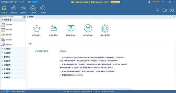 源洲信息公共服务平台截图