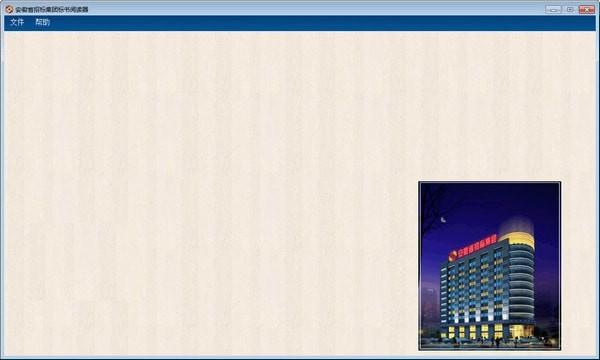安徽省招标集团标书阅读器截图