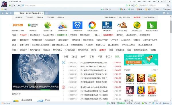 360安全浏览器截图