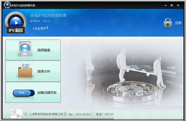 赤兔IFV监控录像恢复软件截图