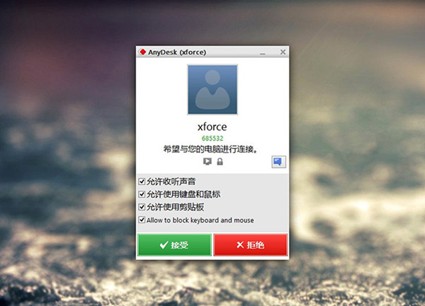 AnyDesk中文版_AnyDesk官方免费下载[最新版]-下载之家
