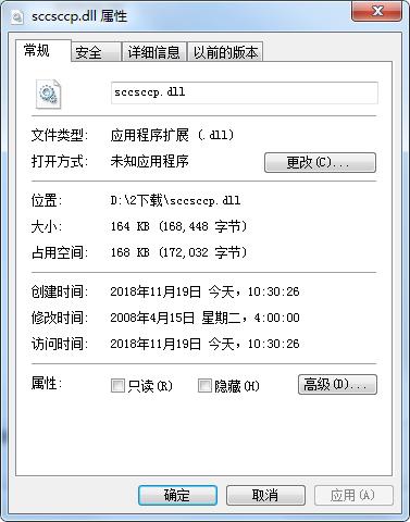 sccsccp.dll截图