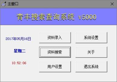 青丰搜索查询系统截图