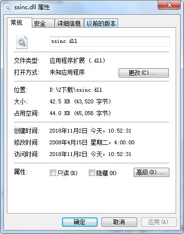 ssinc.dll截图