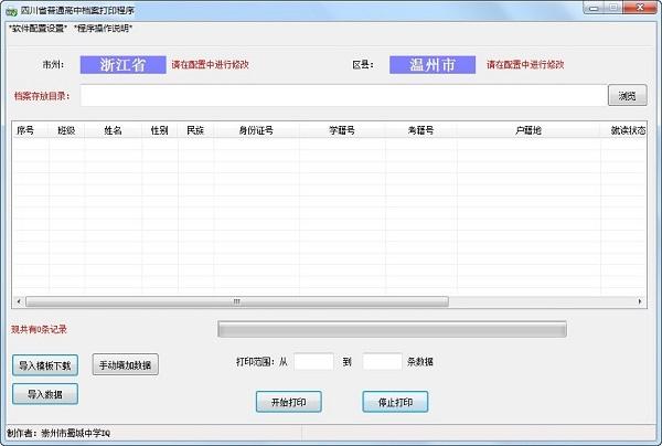四川省普通高中档案打印程序截图