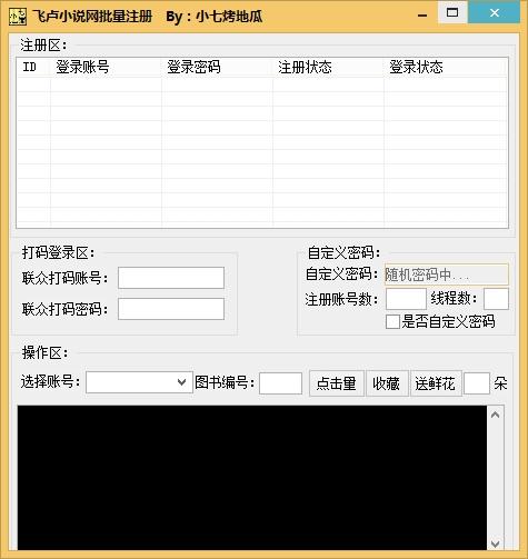 飞卢小说网批量注册截图