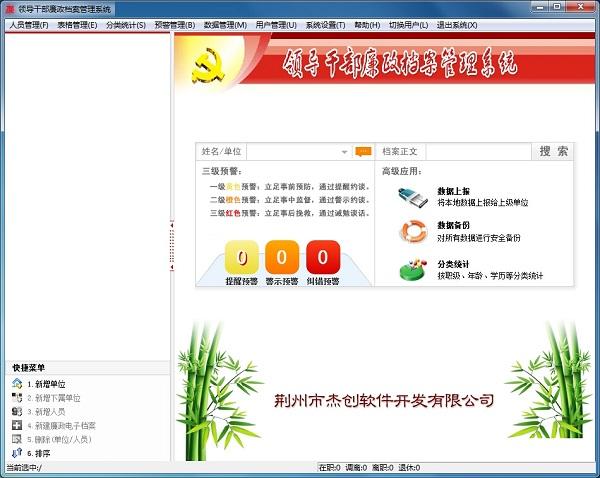 领导干部廉政档案管理系统截图