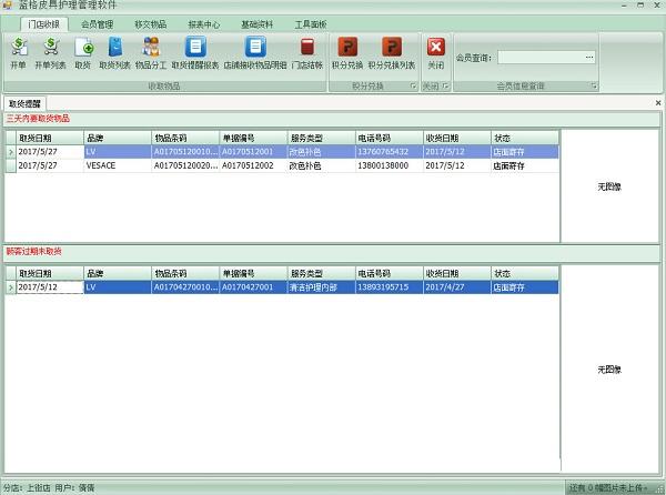 蓝格皮具护理管理软件截图