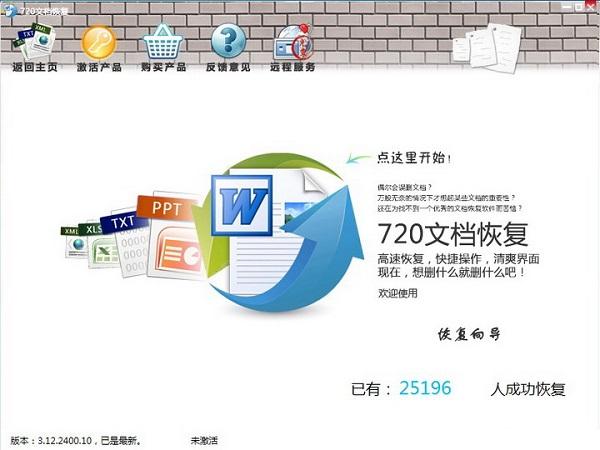 720文档恢复软件截图
