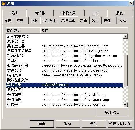 visual foxpro 6 0 简体中文版_visual foxpro简体中文版官方免费下载
