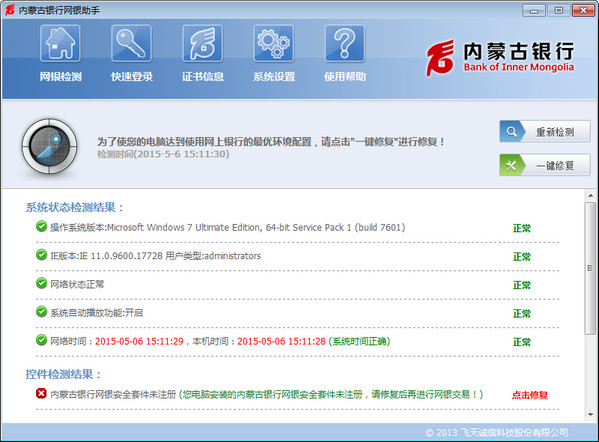 内蒙古银行网银助手截图