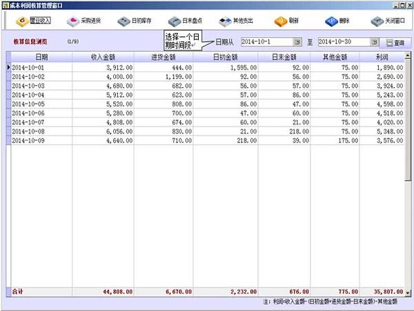 久龙成本利润核算系统截图