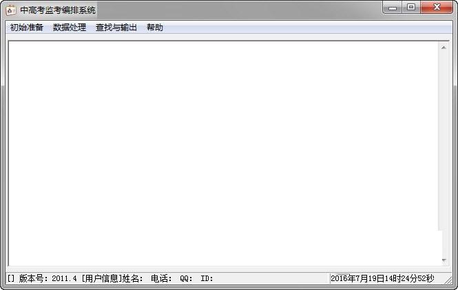 FS中高考监考编排系统截图