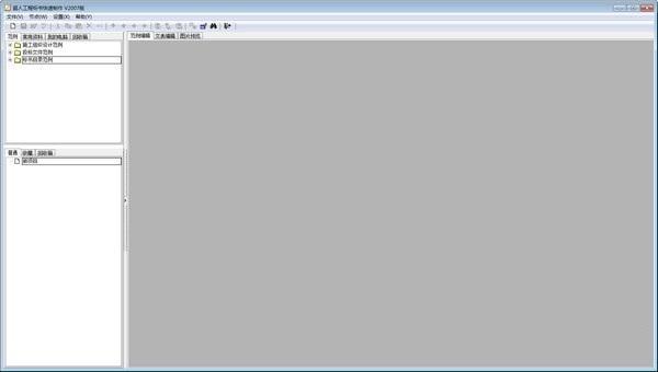 超人工程标书快速制作截图