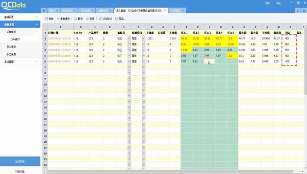 QCData品质数据管理软件截图