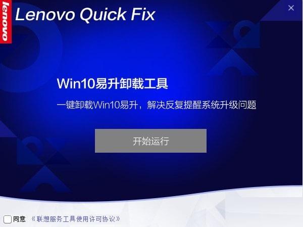 Win10易升卸载工具截图