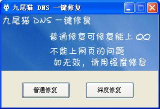 九尾猫DNS一键修复截图