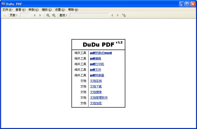 嘟嘟pdf阅读器截图