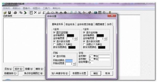 ZX数学函数作图器截图