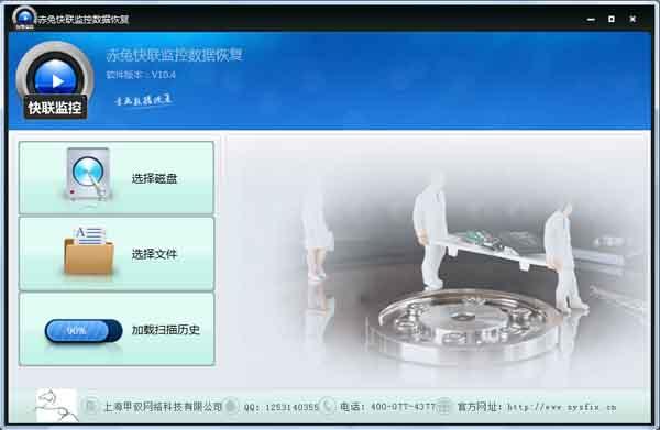 赤兔快联监控录像恢复软件截图